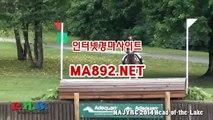 온라인경마 MA892.NET#온라인경마게임 #경마정보 #