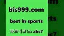 스포츠토토 접속 ===>http://bis999.com 추천인 abc7 스포츠토토 접속 ===>http://bis999.com 추천인 abc7 bis999.com 추천인 abc7 )-토토분석가 프로토추천 스포츠승무패 챔피언스리그픽 축구토토승무패분석 유로파리그분석 따고요bis999.com 추천인 abc7 】←) -라이브스코어7 예능다시보기무료사이트 KHL순위 야구실시간 베트멘스포츠토토bis999.com 추천인 abc7 토토승무패 토토분석가 해외축구영상 토