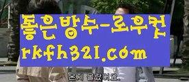【임팩트게임】【로우컷팅 】【rkfh321.com 】풀팟홀덤토너먼트【∀ rkfh321.com∀ 】풀팟홀덤토너먼트pc홀덤pc바둑이pc포커풀팟홀덤홀덤족보온라인홀덤홀덤사이트홀덤강좌풀팟홀덤아이폰풀팟홀덤토너먼트홀덤스쿨강남홀덤홀덤바홀덤바후기오프홀덤바서울홀덤홀덤바알바인천홀덤바홀덤바딜러압구정홀덤부평홀덤인천계양홀덤대구오프홀덤강남텍사스홀덤분당홀덤바둑이포커pc방온라인바둑이온라인포커도박pc방불법pc방사행성pc방성인pc로우바둑이pc게임성인바둑이한게임포커한게임바둑이한게임홀덤텍