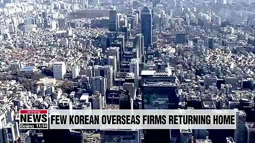 An average of just 10-point-4 South Korean businesses abroad returned to South Korea each year from 2014 to 2018. This is far below the 482 U.S. businesses that returned home each year according to the U-turn Business Data report collected by the Federati