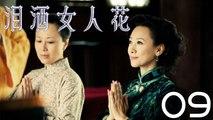 【超清】《泪洒女人花》第09集 胡静/翟天临/翁虹/于毅/馨子