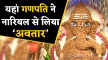 Bengaluru: Coconut से बनाई गई है Ganesha जी की Eco-friendly मूर्ति । वनइंडिया हिंदी