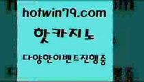 카지노 접속 ===>http://hotwin79.com  카지노 접속 ===>http://hotwin79.com  hotwin79.com 바카라사이트 hotwin79.com 바카라사이트 hotwin79.com ))] - 마이다스카지노#카지노사이트#온라인카지노#바카라사이트#실시간바카라hotwin79.com 】←) -바카라사이트 우리카지노 온라인바카라 카지노사이트 마이다스카지노 인터넷카지노 카지노사이트추천 hotwin79.com 】←) -바카라사이트 우리카
