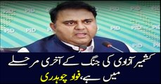 Fawad Chaudary addresses media in Lahore