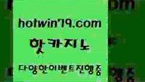 카지노 접속 ===>http://hotwin79.com  카지노 접속 ===>http://hotwin79.com  hotwin79.com )))( - 마이다스카지노 - 카지노사이트 - 바카라사이트 - 실시간바카라hotwin79.com 바카라사이트 hotwin79.com ))] - 마이다스카지노#카지노사이트#온라인카지노#바카라사이트#실시간바카라hotwin79.com 바카라사이트 hotwin79.com ☎ - 카지노사이트|바카라사이트|마이다스카지노