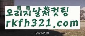 【로우컷팅 】【 현금바둑이게임】【 rkfh321.com】홀덤바후기【Σ rkfh321.comΣ 】홀덤바후기pc홀덤pc바둑이pc포커풀팟홀덤홀덤족보온라인홀덤홀덤사이트홀덤강좌풀팟홀덤아이폰풀팟홀덤토너먼트홀덤스쿨강남홀덤홀덤바홀덤바후기오프홀덤바서울홀덤홀덤바알바인천홀덤바홀덤바딜러압구정홀덤부평홀덤인천계양홀덤대구오프홀덤강남텍사스홀덤분당홀덤바둑이포커pc방온라인바둑이온라인포커도박pc방불법pc방사행성pc방성인pc로우바둑이pc게임성인바둑이한게임포커한게임바둑이한게임홀덤텍사스홀