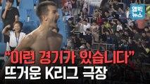 [엠빅뉴스] 이게 바로 축구 보는 재미지!!..2019 K리그, 승부를 결정짓는 '역대급 극장골' 모음