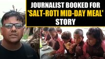 Journalist booked for recording story of salt, roti being served as mid-day meal | Oneindia News