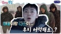 [#꽃청춘] 세상 살벌한 태풍이랑 폭설 콤보.. 우리 한국 갈 수 있을까..?ㅠ (feat.정석이 베스트드라이버 인정bb)   #깜찍한혼종_꽃보다청춘   #Diggle