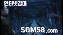 스크린경마사이트주소 ▩ §∽ S G M 5 8 쩜컴 ∽§ ●