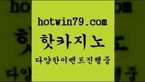 카지노 접속 ===>http://hotwin79.com  카지노 접속 ===>http://hotwin79.com  hotwin79.com 】∑) -바카라사이트 우리카지노 온라인바카라 카지노사이트 마이다스카지노 인터넷카지노 카지노사이트추천 hotwin79.com 바카라사이트 hotwin79.com】Θ) -바카라사이트 코리아카지노 온라인바카라 온라인카지노 마이다스카지노 바카라추천 모바일카지노 hotwin79.com】Θ) -바카라사이트 코리아카지노 온라인바카