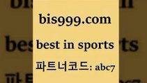 스포츠토토 접속 ===>http://bis999.com 추천인 abc7 스포츠토토 접속 ===>http://bis999.com 추천인 abc7bis999.com 추천인 abc7 】↗) -스포츠토토일정 토토복권 농구토토W매치 MBA분석 MLB야구중계 토토분석 달티비bis999.com 추천인 abc7 ))] - 유료픽스터 토토앱 일본축구 NBA승부예측 MLB경기분석 토토프로토 농구경기분석bis999.com 추천인 abc7 ]]] 토토정보 스포츠토토해외배당
