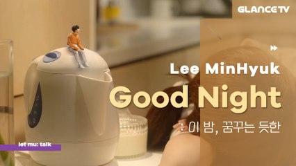 이민혁(Lee MinHyuk) 이 밤, 꿈꾸는 듯한 영원히 꿈꾸고 싶은 훈남 비쥬얼에 달달한 여름밤 선물 받은 것만 같은 느낌쓰~ㅣ렛뮤:톡ㅣ
