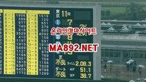 일본경마사이트 MA8[9[2.NET 사설경마배팅 경마배팅사이트