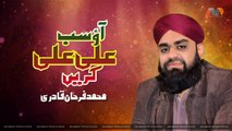 Aao Sab Ali Ali Karein - Muhammad Farhan Qadri New Manqabat - New Manqabat, Muharam 1441/2019