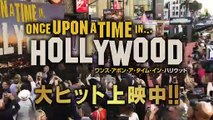 <レオ×ブラピが語るワンハリ愛!>編 『ワンス・アポン・ア・タイム・イン・ハリウッド』特別映像30秒 大ヒット上映中