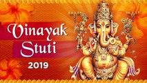 Vinayaka Stuti   श्रीविनायकस्तुति   Ganesh Chaturti 2019   Popular Ganesh Devotional Songs 2019