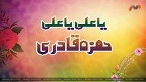 Ya Ali Ya Ali - Hamza Qadri New Manqabat - New Manqabat, Muharam 1441/2019
