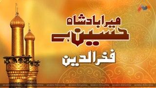 Mera Badshah Hussain Hai - Fakhruddin New Manqabat - New Manqabat, Muharam 1441/2019