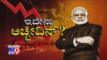 Edena Achhe Din.?: Experts React, India's GDP Growth Tumbles to 5% | Is This Achhe Din By Modi Govt