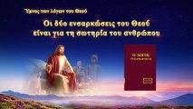 Χριστιανικοί ύμνοι | Οι δύο ενσαρκώσεις του Θεού είναι για τη σωτηρία του ανθρώπου