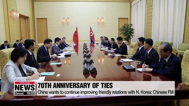 FMs of N. Korea, China to celebrate 70th anniversary of diplomatic ties