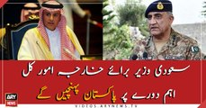 Saudi Minister for Foreign Affairs to meet COAS tomorrow