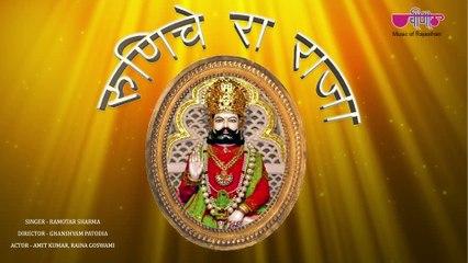 बाबा रामदेवजी का बहुत प्यारा भजन रुणिचे रा राजा | Baba Ramdevji New Bhajan 2019