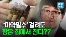 """[엠빅뉴스] '액상 대마' 밀수하다 딱 걸린 CJ 장남 이선호.. 하지만 검찰은 """"도주 우려 없다""""며 집에 돌려보냈다"""