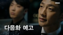 [welcome2life] Preview EP.21 - 22, 웰컴2라이프 20190909
