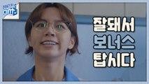 [티저] ★무한 이혜리교★ 청일전자 직원들 뽀너스로 대동단결