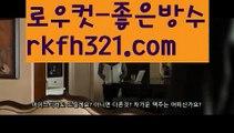 【핸드폰바둑이】【로우컷팅 】【rkfh321.com 】↕pc포커【♣ rkfh321.com ♣】pc포커강남텍사스홀덤분당홀덤바둑이포커pc방온라인바둑이온라인포커도박pc방불법pc방사행성pc방성인pc로우바둑이pc게임성인바둑이한게임포커한게임바둑이한게임홀덤텍사스홀덤바닐라pc방사설포커사설바둑이사설홀덤모바일pc포커모바일pc바둑이모바일pc홀덤바둑이사이트성인pc성인pc바둑이성인pc포커성인pc홀덤적토마게임적토마게임주소↕【핸드폰바둑이】【로우컷팅 】【rkfh321.com 】