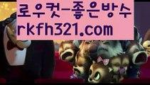 【인천계양홀덤】【로우컷팅 】【rkfh321.com 】온라인고스톱【rkfh321.com 】온라인고스톱pc홀덤pc바둑이pc포커풀팟홀덤홀덤족보온라인홀덤홀덤사이트홀덤강좌풀팟홀덤아이폰풀팟홀덤토너먼트홀덤스쿨강남홀덤홀덤바홀덤바후기오프홀덤바서울홀덤홀덤바알바인천홀덤바홀덤바딜러압구정홀덤부평홀덤인천계양홀덤대구오프홀덤강남텍사스홀덤분당홀덤바둑이포커pc방온라인바둑이온라인포커도박pc방불법pc방사행성pc방성인pc로우바둑이pc게임성인바둑이한게임포커한게임바둑이한게임홀덤텍사스홀덤바닐