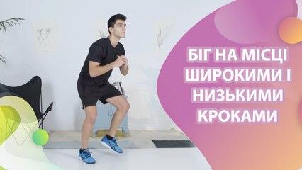 Біг на місці широкими і низькими кроками - Моє здоров'я