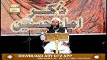 Shan e Imam Hussain R.A - 3rd September 2019 - ARY Qtv