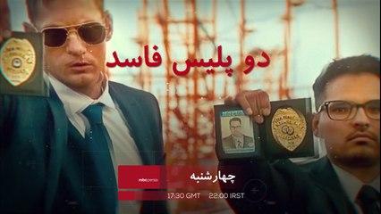 داستان دو پلیس فاسد فیلم سینمای