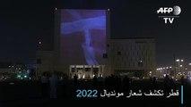 قطر تكشف شعار مونديال 2022