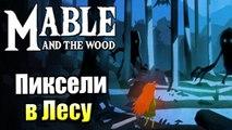 Mable & The Wood #1 — Пиксели и Прыжки {PC} прохождение часть 1