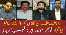Rana SanaUllah's car was monitored for 3 weeks before arrest, video evidence present: Shehryar Afridi