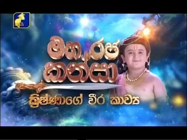 Maharja Kansa (382) -05-09-2019 Thumbnail