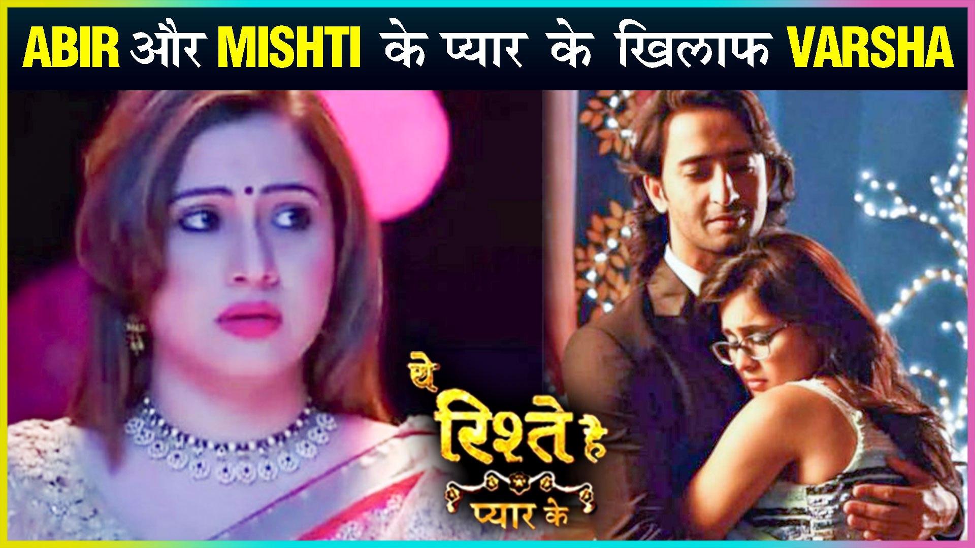 Varsha AGAINST Abir & Mishti's LOVE?   Yeh Rishtey Hain Pyaar Ke