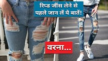 Rules For Buying Ripped Jeans | Ripped Jeans | Ripped Jeans At Home |