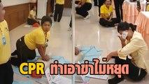 ทำ CPR ยังไง ให้คนป่วยรอด แต่ !! คนรอบข้าง (หัวเราะ) จนขาดใจตาย