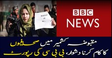 Covering realities in occupied Kashmir is getting dangerous and difficult due to Indian Army troops:BBC Report