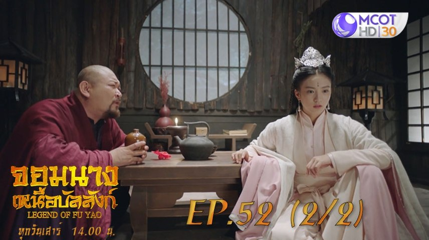 จอมนางเหนือบัลลังก์ (Legend of Fuyao) EP. 52 (2/2)