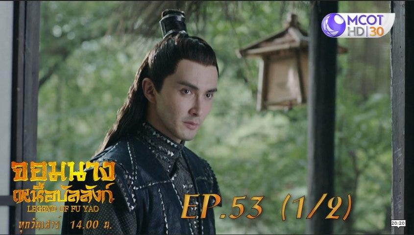 จอมนางเหนือบัลลังก์ (Legend of Fuyao) EP. 53 (1/2)