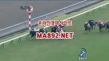 일본경마사이트 MA~892#NET 서울경마예상 경마예상사이트 온라인경마사이트