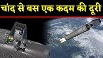 Chandrayaan 2: Lander 'Vikram'  को आखिरी कक्षा में उतारा गया, अब Moon से सिर्फ 35 किमी दूर। वनइंडिया