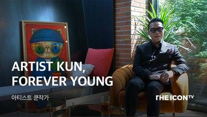 [아티스트 쿤작가] ARTIST KUN, FOREVER YOUNG