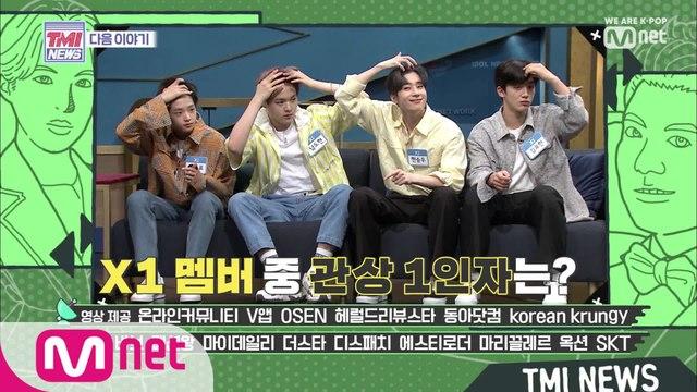 [next week] ♥대환영♥  X1 (한승우, 김요한, 손동표, 남도현) 9/11(수) 저녁 8시